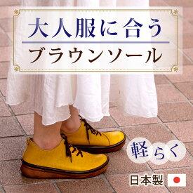 コンフォートシューズ レースアップシューズ スニーカー 紐靴 旅行 レディース 婦人靴 日本製 TENNIS TENIS