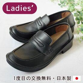 【ポイント10倍】コイン ローファー 学校靴 通学 レディース 日本製 ローヒール 特許取得製法 ツイスト TWIST