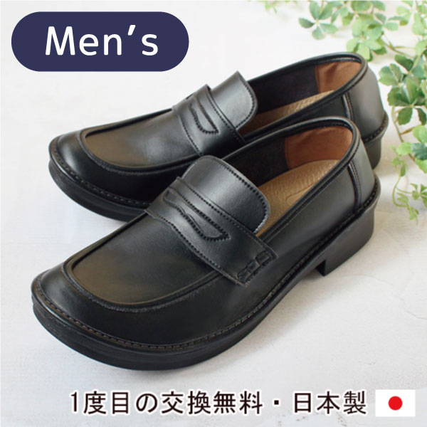 メンズ コイン ローファー 学校 靴 紳士靴 男性 ローヒール ビジネスシューズ 通学 通勤 日本製 許取得製法 ツイスト TWIST