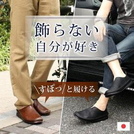 メンズ Vカット スリッポン コンフォートシューズ 紳士靴 ドライビングシューズ 日本製