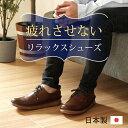 メンズ コンフォートシューズ 紳士靴 通勤 レースアップシューズ スニーカー 日本製 特許取得製法 WWING 【●】