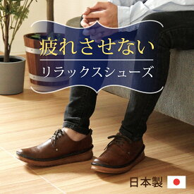 メンズ コンフォートシューズ 紳士靴 通勤 レースアップシューズ スニーカー 日本製 特許取得製法 WWING