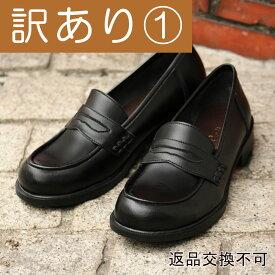 【数量限定★訳あり半額セール】 コインローファー レディース 学生靴 50%OFFセール ZZZ64 ※返品交換不可