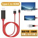 【楽天4位】Type-C HDMI 変換アダプター 変換 ケーブル USB Type-C HDMIケーブル タイプC 変換ケーブル 2m テレビ TV…