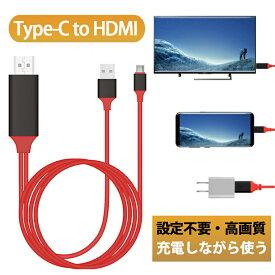 【楽天4位】Type-C HDMI 変換アダプター 変換 ケーブル USB Type-C HDMIケーブル タイプC 変換ケーブル 2m テレビ TV接続 充電しながら使える 設定不要 4K HD 1080P 高解像度 映画 会議 ゲーム 大画面変換 MacBook Pro ChromeBook Pixel DELL BOOK HUAWEI 送料無料