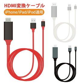 iPhone to HDMI変換 ケーブル iPad iPod to HDMI変換ケーブル HDMIケーブル 変換 HDMI変換アダプタ iPhone X iPhone 8 8Plus iPad 対応 スマホ 高解像度 ゲーム TV視聴 3色