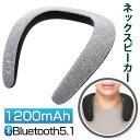 ネックスピーカー Bluetooth ウェアラブル スピーカー 高音質 ブルートゥース ワイヤレス 充電式 首掛け 肩掛け ハン…