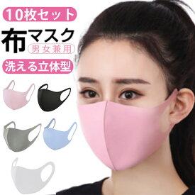 【6枚セット】マスク 洗える マスク 在庫あり 洗えるマスク 大人用 布地 Mask 男女兼用 綿 フェイスマスク ウィルス飛沫 花粉対策 風邪 防塵 繰り返し洗える メンズ レディース PM2.5対策 黒 ブラック 白 ホワイト ピンク グレー ブルー 送料無料