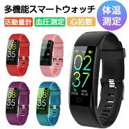 【2021最新】スマートウォッチ体温測定血圧測定レディースメンズ腕時計iPhoneAndroidアンドロイド多機能心拍数活動量計コロナ対策スマートブレスレット日本語説明書おしゃれIP67防水睡眠検測健康管理誕生日