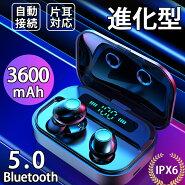 ワイヤレスイヤホンBluetooth5.0ブルートゥース両耳片耳マイク付き通話可能落下防止自動ペアリング