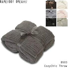 ベアフットドリームス Barefoot Dreams Cozychic ブランケット 毛布 シングル セミダブルサイズ 503 セレクト  正規品取扱店舗