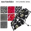 マリメッコ marimekko 折りたたみ傘 全7色 折りたたみ 手動式 ストライプ ドット 花柄 コンパクト 北欧 ウニッコ レ…