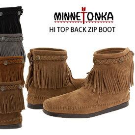 MINNETONKA MOCCASIN ミネトンカ HI TOP BACK ZIP BOOT ハイトップ バッグジップ ブーツ 292 293 291T 297T 299  正規品取扱店舗