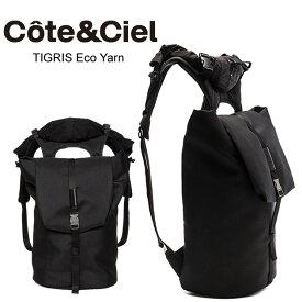 コートエシエル Cote&Ciel チグリスリュック TIGRIS ECO YARN エコヤーン 13インチPCバックパック 28472 正規品取扱店舗