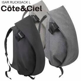 Cote&Ciel コートエシエル Isar Rucksack L イザール リュックサック バッグ coteetciel  正規品取扱店舗