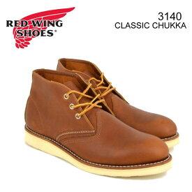 REDWING 3140 レッドウィング CLASSIC CHUKKA クラシック チャッカ ワークブーツ チャッカブーツ ブラウン Dワイズ メンズ MADE IN USA   正規品取扱店舗