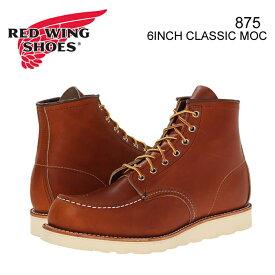 REDWING 875 レッドウィング アイリッシュセッター 6-INCH BOOT ブーツ オロレガシー レザー MADE IN USA  正規品取扱店舗