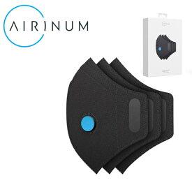 エリナム マスク 交換用 フィルター Airinum 3個セット URBAN AIR FILTER 2.0 3-PACK 男女兼用 PM2.5 微粒子状物質 花粉対策 バクテリア 風邪予防 通販 オシャレ かっこいい