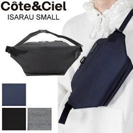 コートエシエル ショルダーバッグ Cote&Ciel イザラウ ISARAU S スモール メッセンジャーバッグ 正規品取扱店舗