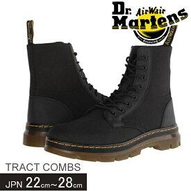 ドクターマーチン 8ホールブーツ Dr.Martens TRACT COMBS 166070011 メンズ レディース 靴 シューズ マーチン ブランド カジュアル おしゃれ 人気 定番 黒 ブラック 正規品取扱店舗