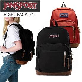 ジャンスポーツ リュック ライトパック JANSPORT RIGHT PACK BACKPACK バックパック 31L メンズ レディース 通学 通勤 おしゃれ 人気 ブランド jansport メンズ レディース 大容量 通学 女子 おしゃれ  正規品取扱店舗