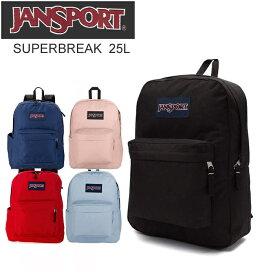 ジャンスポーツ リュック スーパーブレイク JANSPORT SUPERBREAK バックパック 25L メンズ レディース 通学 通勤 おしゃれ 人気 ブランド jansport メンズ レディース 大容量 通学 女子 おしゃれ  正規品取扱店舗
