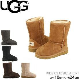 KIDS UGG CLASSIC SHORT アグ クラシックショート ブーツ 5251  正規品取扱店舗