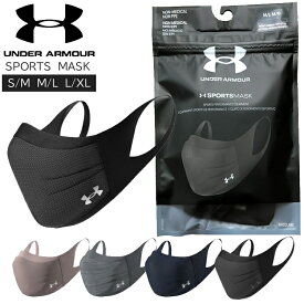 ■即日発送■ UNDER ARMOUR アンダーアーマー スポーツマスク 正規品取扱店舗