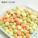 野菜ボーロ MIX