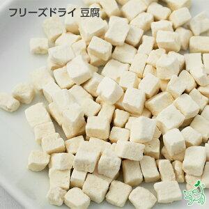 【無添加】フリーズドライ 豆腐 | 犬 犬用 おやつ 手作りごはん イリオスマイル