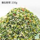 【無添加 国産】養生野菜 230g | 手作りごはん ドッグフード ドックフード ペットフード キャットフード 手作り 野菜 …