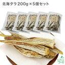 いい魚の日セール:犬 おやつ【無添加 国産】 北海タラ 200gx5個セット | ドッグフード 鱈 たら タラ 魚 硬い 煮干し …