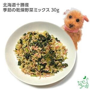 【国産 無添加】北海道十勝産 季節の乾燥野菜ミックス 30g | 犬 ごはん ドッグフード イリオスマイル