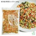 【国産 無添加】熊本県産 野菜ミックス 200g | 犬 ごはん 手作りごはん 簡単 ドッグフード イリオスマイル
