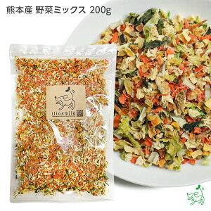 【国産 無添加】熊本県産 乾燥野菜ミックス 200g   犬 ごはん 手作りごはん 簡単 ドッグフード イリオスマイル