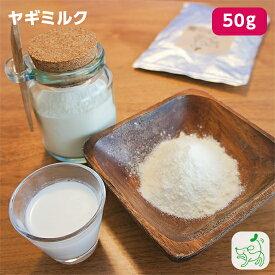 【無添加】ヤギミルク 50g | お試し 犬用 犬 猫 小動物 やぎミルク 山羊ミルク ゴートミルク ヤギミルクパウダー ドッグフード ドックフード ペットフード キャットフード イリオスマイル