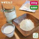 【無添加】低脂肪ヤギミルク 200g | お得 犬用 犬 猫 小動物 やぎミルク 山羊ミルク ゴートミルク ヤギミルクパウダー…