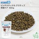 FORZA10 フォルツァディエチ インテスティナルアクティブ 胃腸ケア 100g | フォルツァ10 療法食 犬用 ドッグフード イリオスマイル