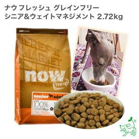 ナウ フレッシュ NOW FRESH グレインフリー シニア&ウェイトマネジメント 2.72kg | カナダ産 dogfood ドッグフード 犬用 成犬用 イリオスマイル iliosmile