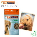 K9ナチュラル フリーズドライ ラム・トリーツ | K9Natural 犬用 おやつ 無添加 ジャーキー イリオスマイル