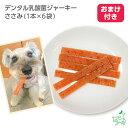 《今だけおまけ付》デンタル乳酸菌ジャーキー ささみ(1本×6袋) | 犬 犬用 無添加おやつ デンタルケア 口腔内ケア 歯磨き ササミジャーキー イリオスマイル