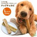 犬 おやつ【 無添加 】ヒマラヤ産 ヤクミルクチーズスティック 『ドッグチュルピ』Lサイズ(約150〜170g) | 犬用 ヤ…