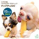 犬 おやつ【 無添加 】ヒマラヤ産 ヤクミルクチーズスティック『ドッグチュルピ』XSサイズ(1本約30g/2本入り) | 犬…