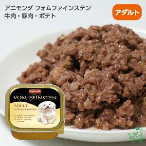 【アニモンダ】フォムファインステン アダルト 牛 豚 ポテト ウェットフード 150g | animonda 犬 ドッグフード グレインフリー イリオスマイル