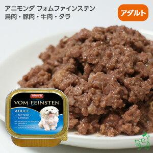 【アニモンダ】フォムファインステン アダルト 鳥 豚 牛 タラ ウェットフード 150g | animonda 犬 ドッグフード イリオスマイル