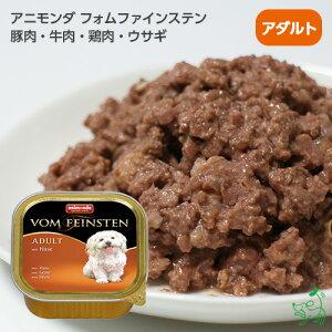 【アニモンダ】フォムファインステン アダルト 豚 牛 鳥 ウサギ ウェットフード 150g | animonda 犬 ドッグフード グレインフリー イリオスマイル