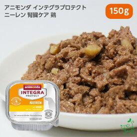 【アニモンダ】インテグラプロテクト ニーレン(腎臓ケア)ウェットフード 鶏 150g | animonda Nieren 犬 ドッグフード グレインフリー イリオスマイル