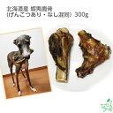 24時間タイムセール:北海道産蝦夷鹿の骨(げんこつあり・なし混同)300g | 国産 無添加 犬 犬用 おやつ デンタルケア …