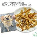 犬 おやつ【無添加】天然ハーブ育ちモンゴル産 馬アキレス ツイスト 小型犬用 60g | 馬 アキレス 硬い 歯 噛む 歯石 …