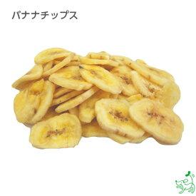 【無添加】バナナチップス | イリオスマイル ドッグフード ドックフード 犬用おやつ 犬 おやつ 無添加おやつ